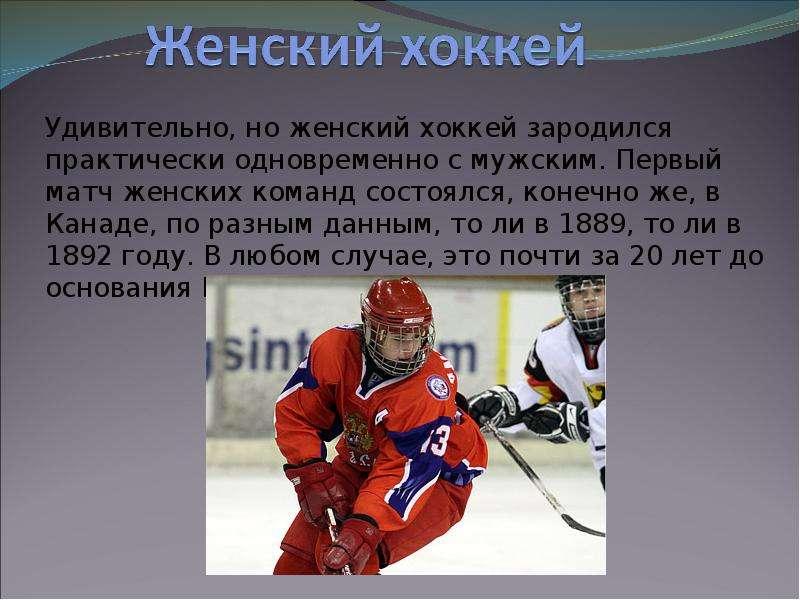 стихи про хоккейные команды самим девушкам интересно