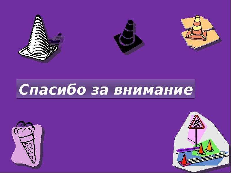 По геометрии на тему Конус, слайд 11