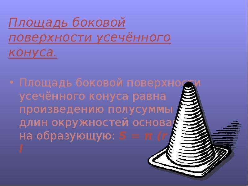 Площадь боковой поверхности усечённого конуса. Площадь боковой поверхности усечённого конуса равна п
