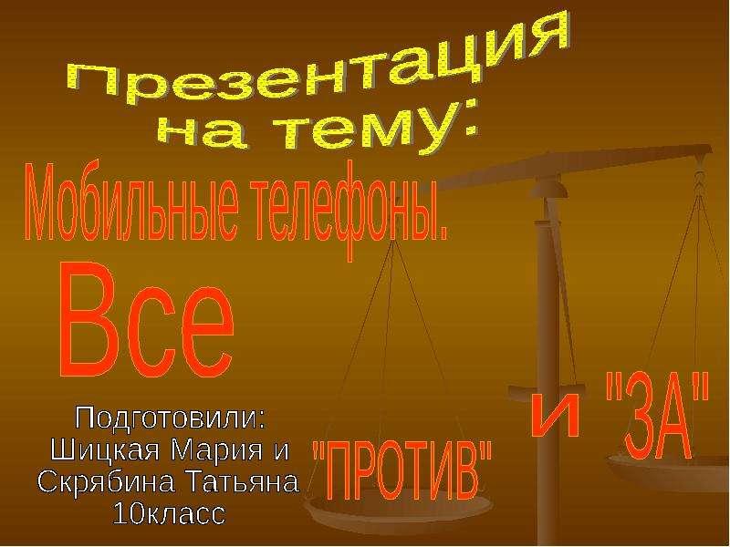 """""""Мобильные телефоны"""" - презентации по Информатике"""