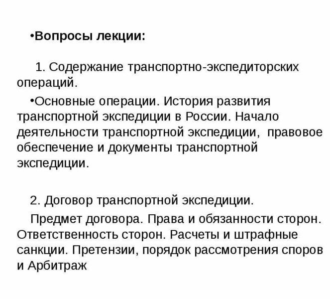 образец заявки к договору транспортной экспедиции