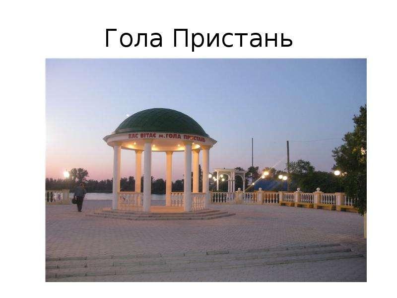 lechebnoe-ozero-golaya-pristan