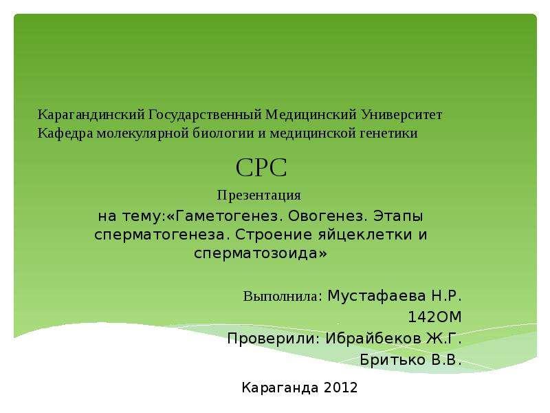 Презентация Карагандинский Государственный Медицинский Университет Кафедра молекулярной биологии и медицинской генетики СРС Презентация
