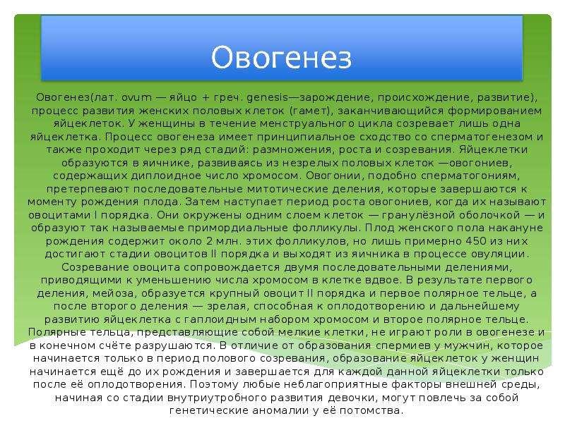 Овогенез(лат. ovum — яйцо + греч. genesis—зарождение, происхождение, развитие), процесс развития жен