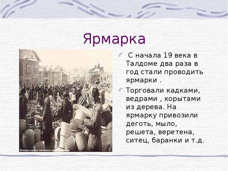 Ярмарка С начала 19 века в Талдоме два раза в год стали проводить ярмарки . Торговали кадками, ведра