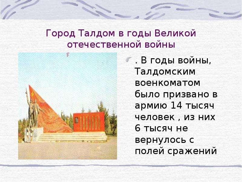 Город Талдом в годы Великой отечественной войны . В годы войны, Талдомским военкоматом было призвано
