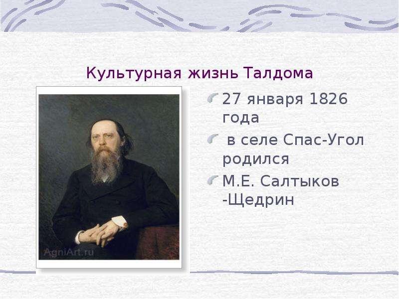 Культурная жизнь Талдома 27 января 1826 года в селе Спас-Угол родился М. Е. Салтыков -Щедрин