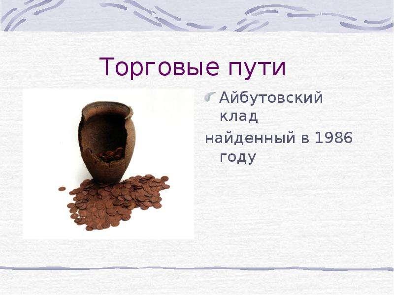 Торговые пути Айбутовский клад найденный в 1986 году