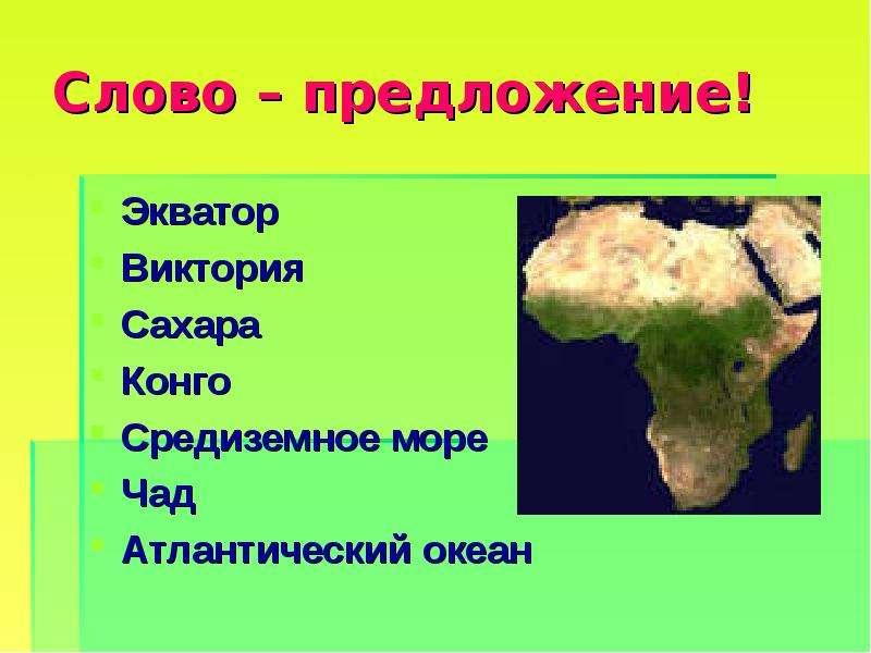 geografiya-7-klass-afrika-prezentatsiya