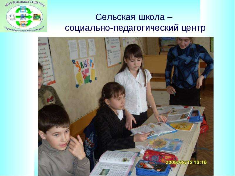 Сельская школа – социально-педагогический центр