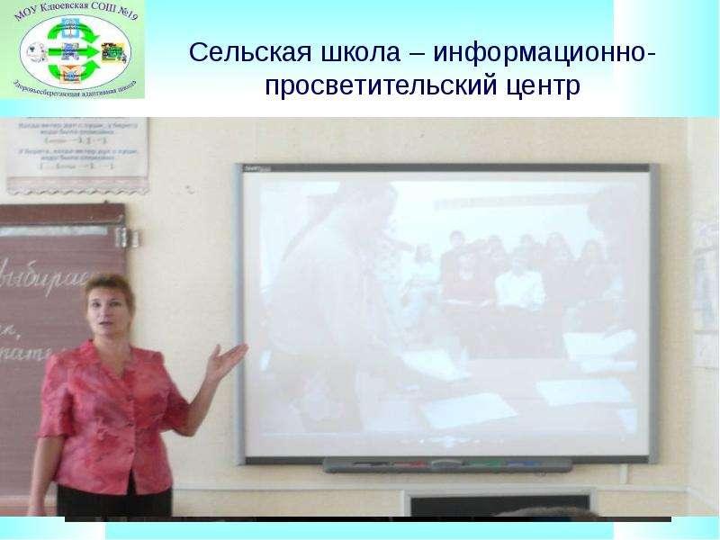 Сельская школа – информационно-просветительский центр