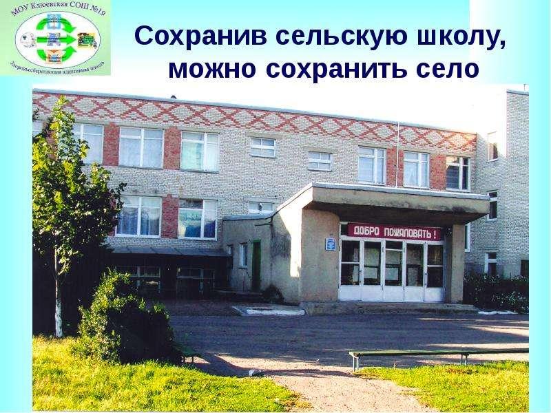 Сохранив сельскую школу, можно сохранить село