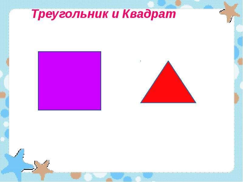 Геометрические фигуры - презентация по Геометрии - скачать презентацию