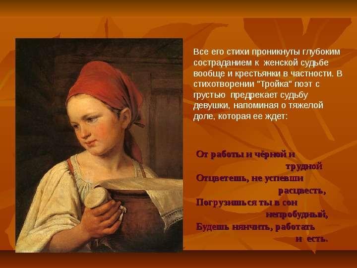 мелодрамы русская поэзия стихотворения русских поэтов про женщин Обучение проверка