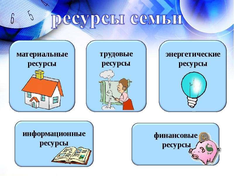 Как сделать экономику семьи