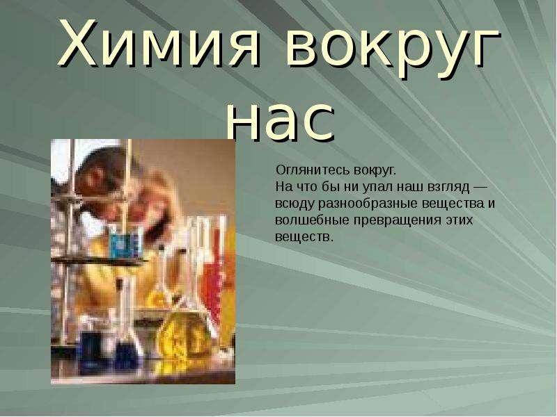 доклад химия вокруг нас картинки фото