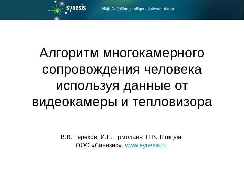 Алгоритм многокамерного сопровождения человека используя данные от видеокамеры и тепловизора В. В. Терехов, И. Е. Ермолаев, Н. В