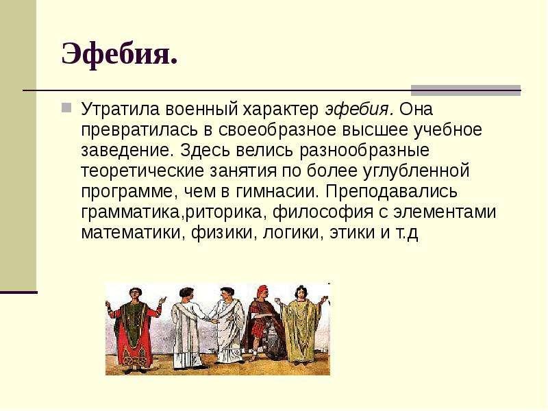 Древняя Греция Школьная Программа