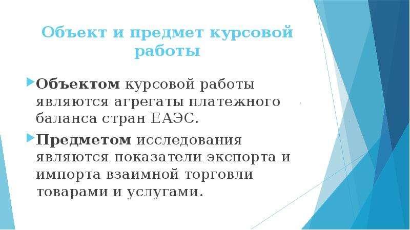 Введение курсовой работы Советы по написанию введения для