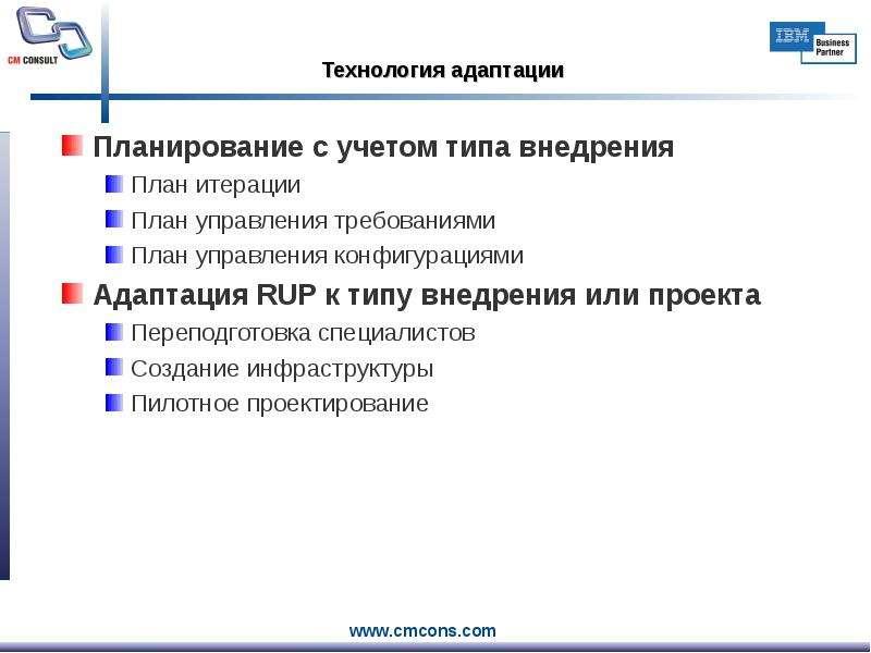 Технология адаптации Планирование с учетом типа внедрения План итерации План управления требованиями