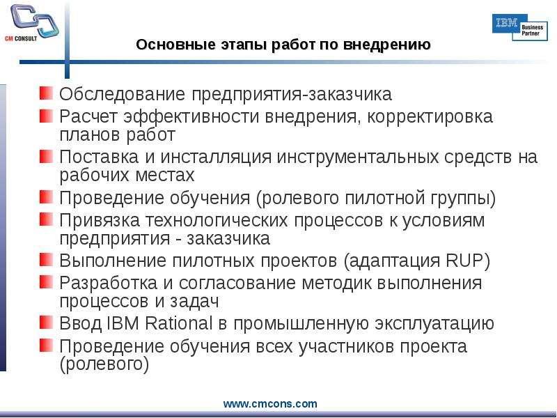 Основные этапы работ по внедрению Обследование предприятия-заказчика Расчет эффективности внедрения,