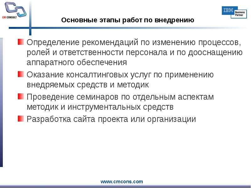Основные этапы работ по внедрению Определение рекомендаций по изменению процессов, ролей и ответстве