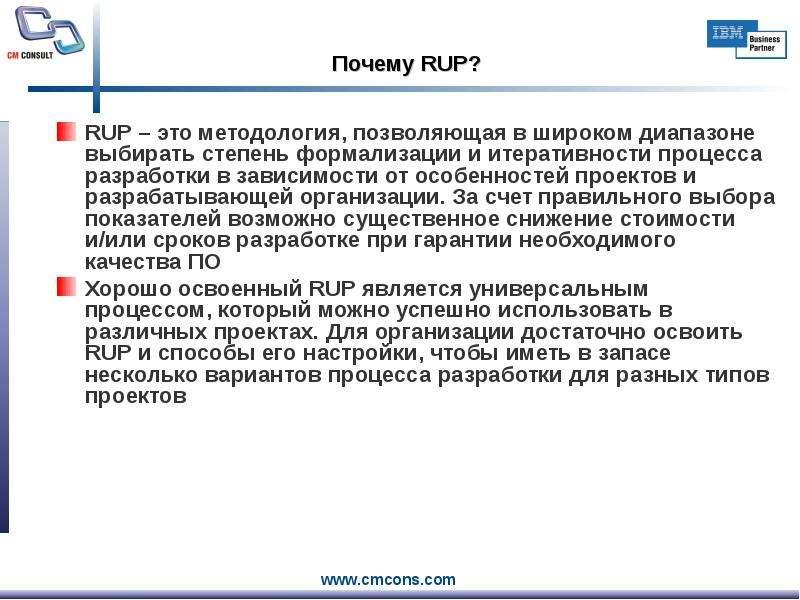 Почему RUP? RUP – это методология, позволяющая в широком диапазоне выбирать степень формализации и и