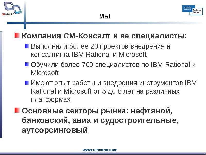 МЫ Компания СМ-Консалт и ее специалисты: Выполнили более 20 проектов внедрения и консалтинга IBM Rat