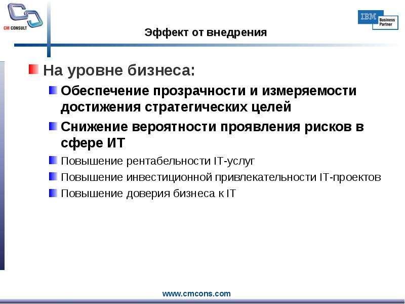 Эффект от внедрения На уровне бизнеса: Обеспечение прозрачности и измеряемости достижения стратегиче