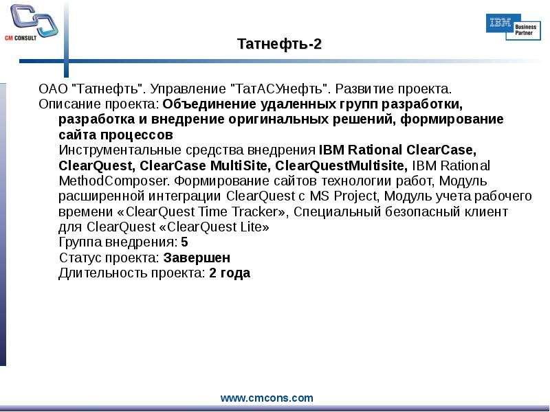 Татнефть-2