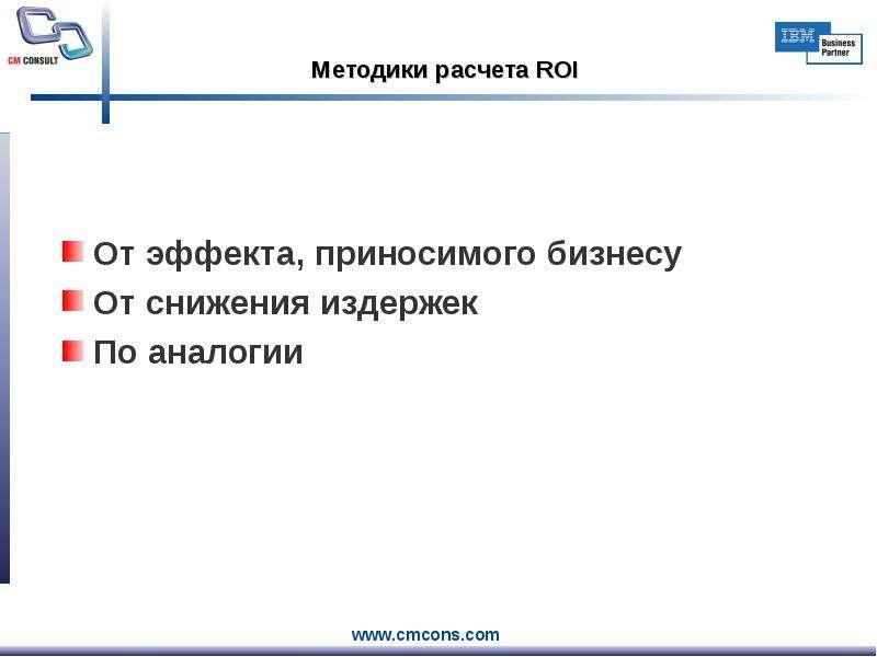 Методики расчета ROI От эффекта, приносимого бизнесу От снижения издержек По аналогии