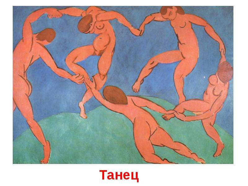 henri matisse and modernism Henri matisse — 100% artist | trivium art history expression, for me, does not reside in passions glowing in a human face or manifested by violent movement.
