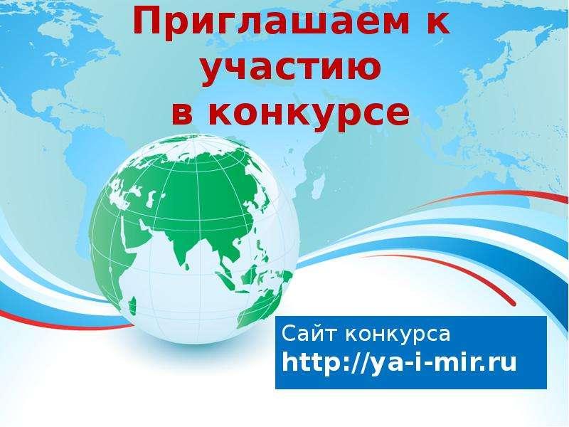Приглашаем к участию в конкурсе Сайт конкурса