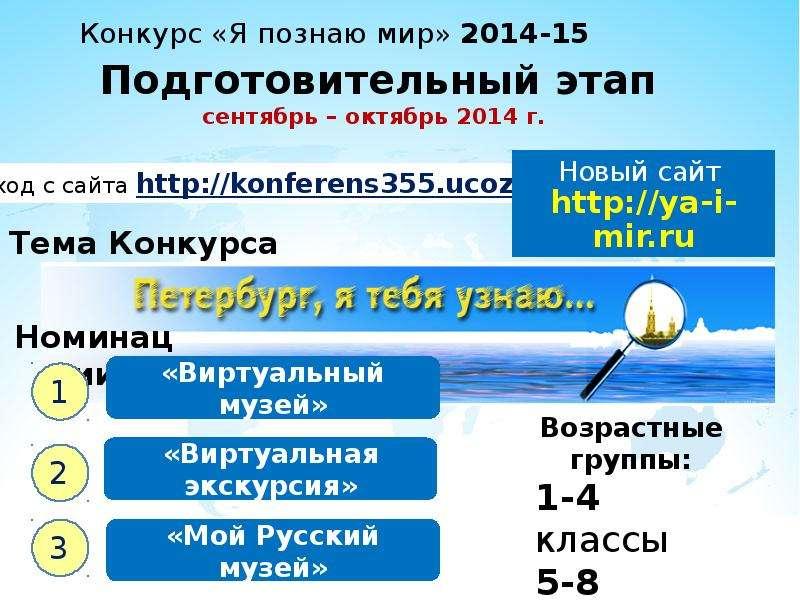 Конкурс «Я познаю мир» 2014-15