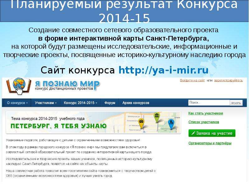 Сайт конкурса
