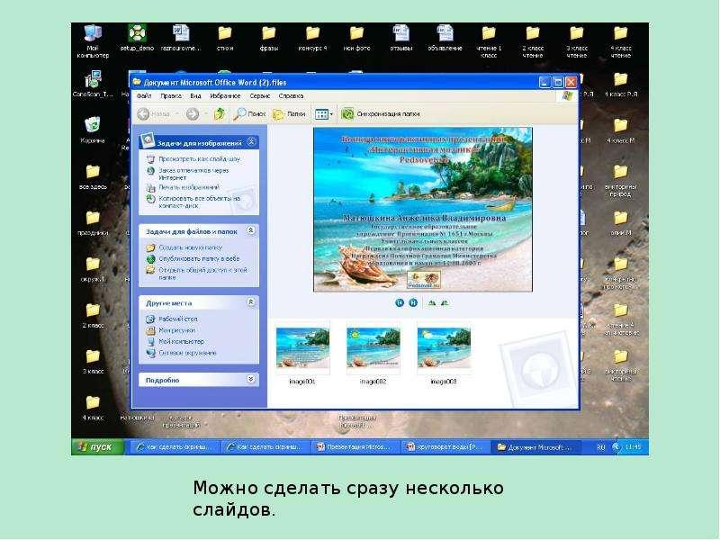 """Изображения на тему """"Как Сделать Презентацию Со Слайдами"""" / picshosting.ru"""
