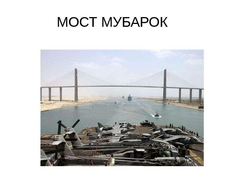 МОСТ МУБАРОК