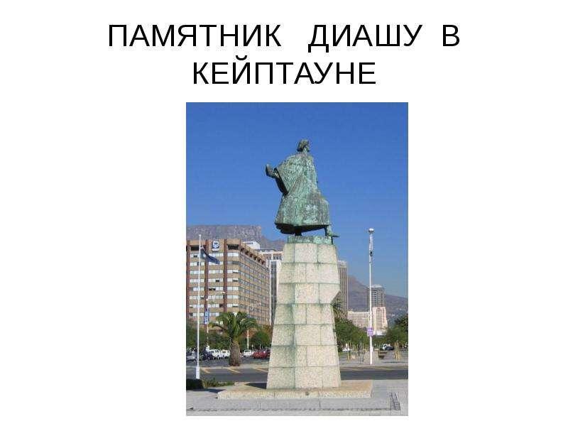 ПАМЯТНИК ДИАШУ В КЕЙПТАУНЕ