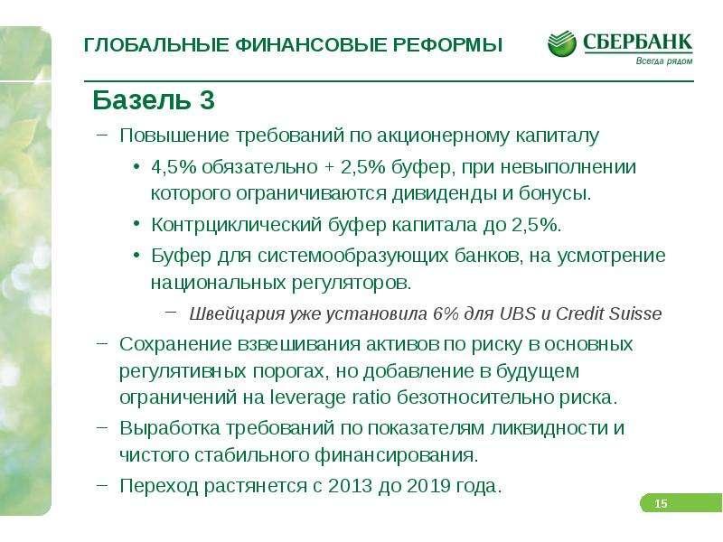 ГЛОБАЛЬНЫЕ ФИНАНСОВЫЕ РЕФОРМЫ Базель 3 Повышение требований по акционерному капиталу 4,5% обязательн