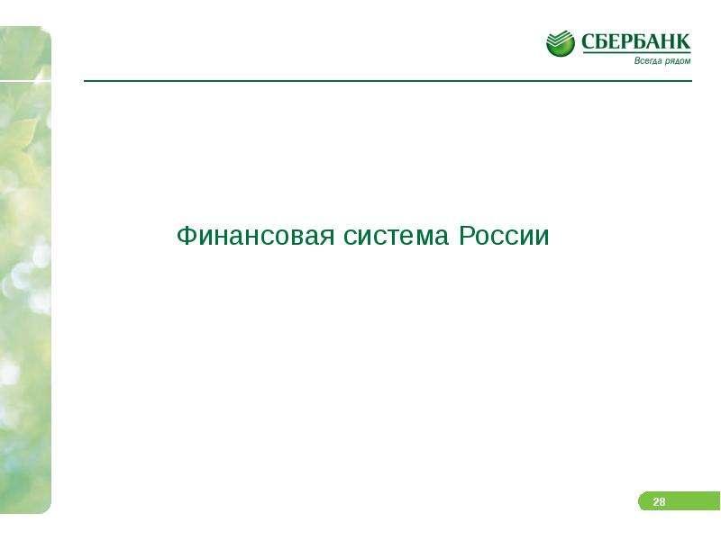Финансовая система России