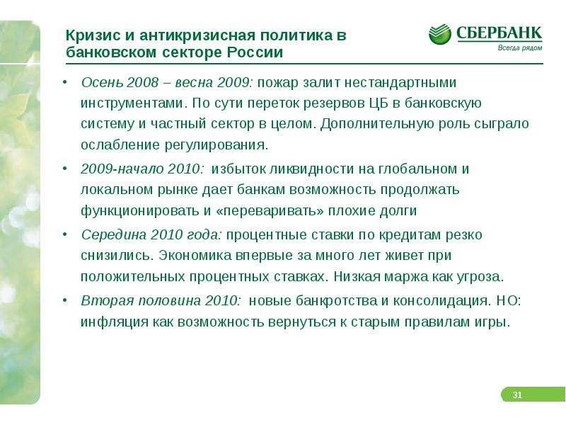 Кризис и антикризисная политика в банковском секторе России Осень 2008 – весна 2009: пожар залит нес