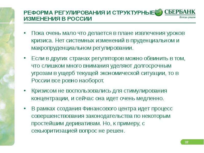 РЕФОРМА РЕГУЛИРОВАНИЯ И СТРУКТУРНЫЕ ИЗМЕНЕНИЯ В РОССИИ Пока очень мало что делается в плане извлечен