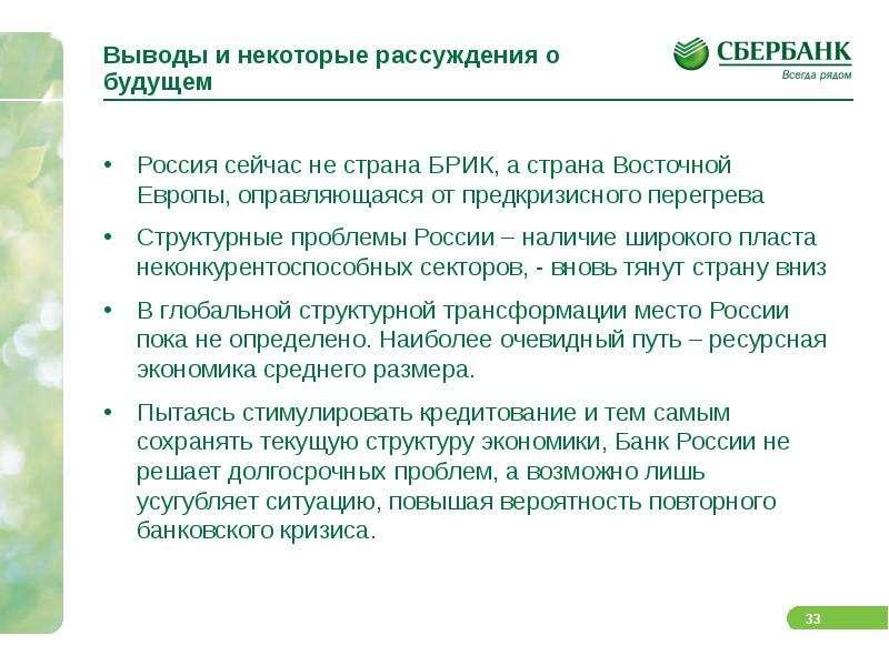 Выводы и некоторые рассуждения о будущем Россия сейчас не страна БРИК, а страна Восточной Европы, оп