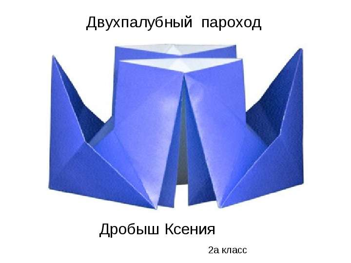 Пароходики оригами
