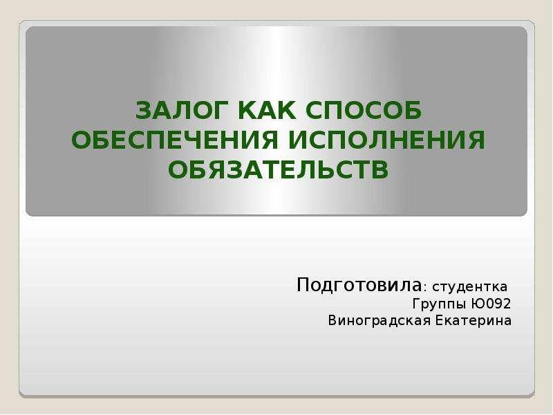 Доклад залог как способ обеспечения исполнения обязательств 9240