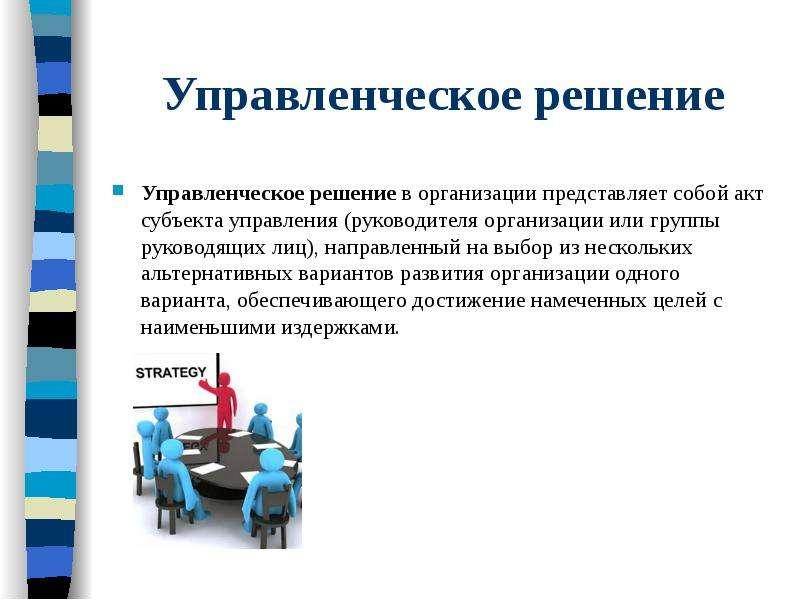 Управленческое решение Управленческое решение в организации представляет собой акт субъекта управлен