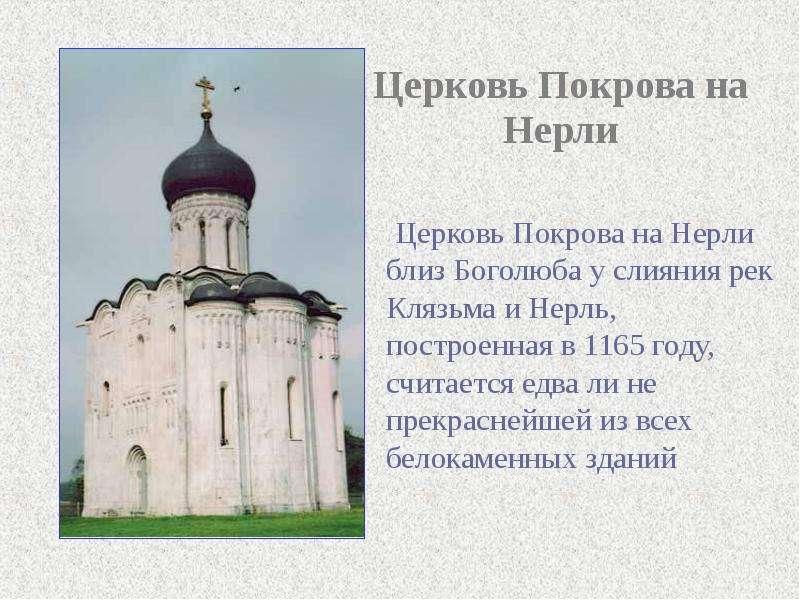 оно церковь покрова на нерли краткое сообщение белье вывод