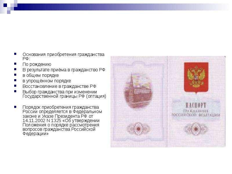 процедура получения гражданства рф специалистов Русфлаг