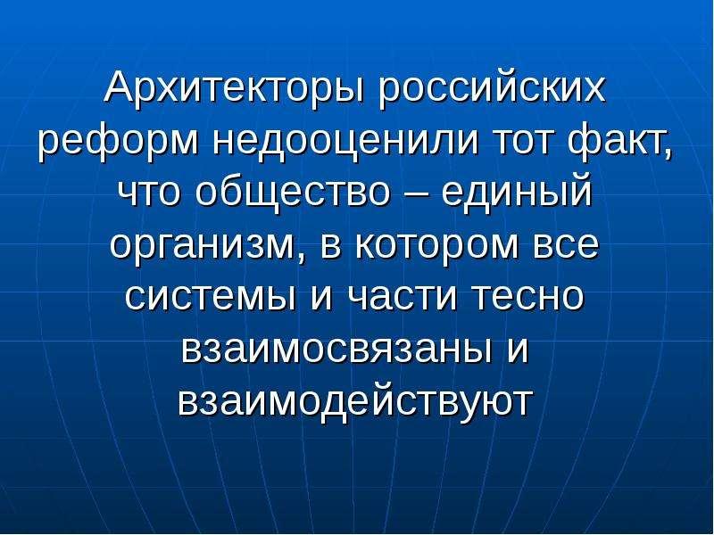 Архитекторы российских реформ недооценили тот факт, что общество – единый организм, в котором все си