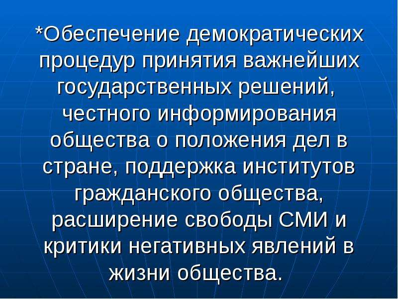 *Обеспечение демократических процедур принятия важнейших государственных решений, честного информиро